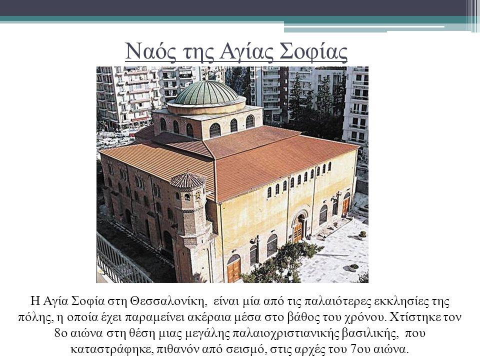 Ναός της Αγίας Σοφίας Η Αγία Σοφία στη Θεσσαλονίκη, είναι μία από τις παλαιότερες εκκλησίες της πόλης, η οποία έχει παραμείνει ακέραια μέσα στο βάθος του χρόνου.