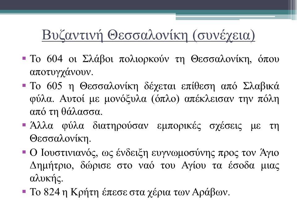Βυζαντινή Θεσσαλονίκη (συνέχεια)  Το 604 οι Σλάβοι πολιορκούν τη Θεσσαλονίκη, όπου αποτυγχάνουν.  Το 605 η Θεσσαλονίκη δέχεται επίθεση από Σλαβικά φ