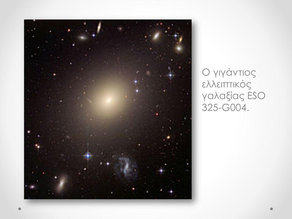 Ο γιγάντιος ελλειπτικός γαλαξίας ESO 325-G004.