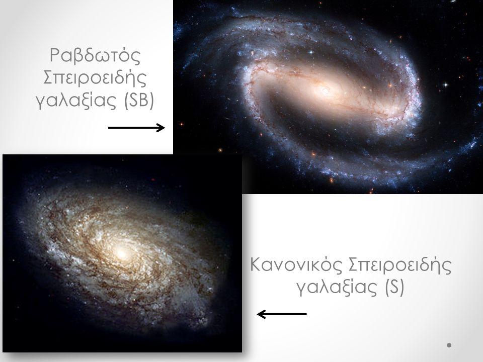 Ραβδωτός Σπειροειδής γαλαξίας (SB) Κανονικός Σπειροειδής γαλαξίας (S)