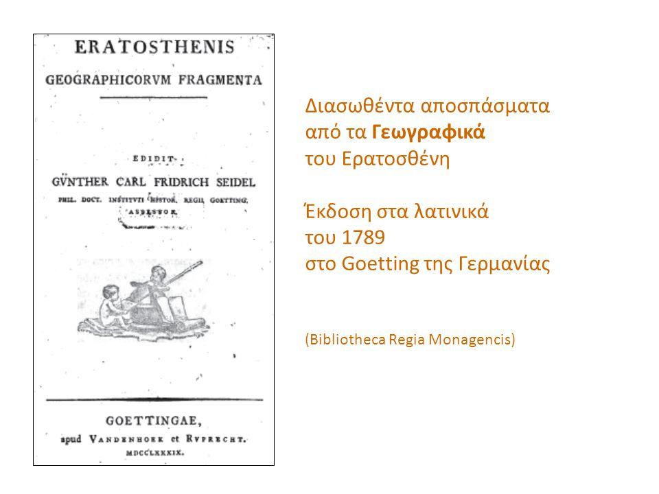 Διασωθέντα αποσπάσματα από τα Γεωγραφικά του Ερατοσθένη Έκδοση στα λατινικά του 1789 στο Goetting της Γερμανίας (Bibliotheca Regia Monagencis)