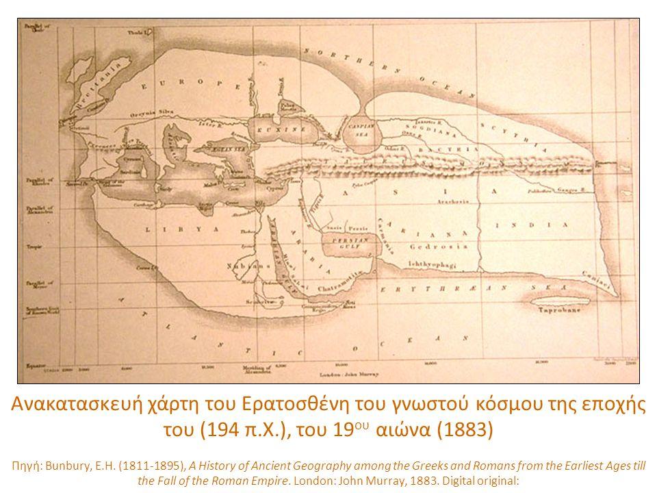 Ανακατασκευή χάρτη του Ερατοσθένη του γνωστού κόσμου της εποχής του (194 π.Χ.), του 19 ου αιώνα (1883) Πηγή: Bunbury, E.H. (1811-1895), A History of A