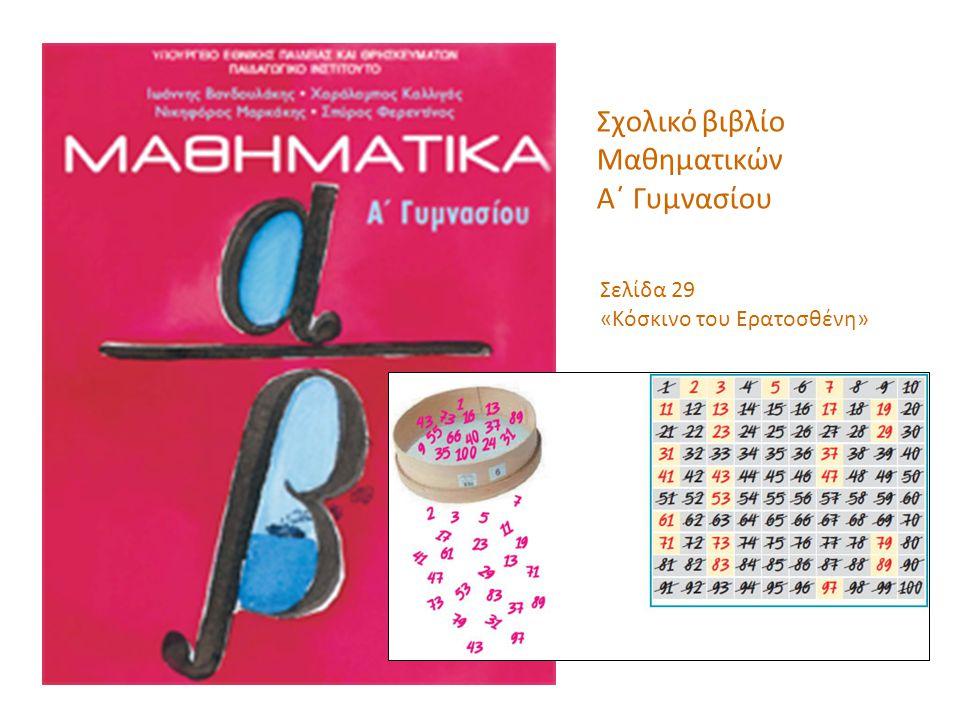 Σχολικό βιβλίο Μαθηματικών Α΄ Γυμνασίου Σελίδα 29 «Κόσκινο του Ερατοσθένη»