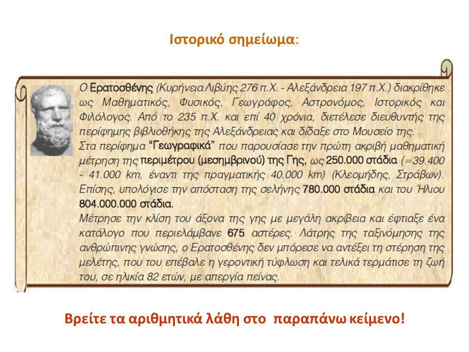 Ιστορικό σημείωμα: Βρείτε τα αριθμητικά λάθη στο παραπάνω κείμενο!