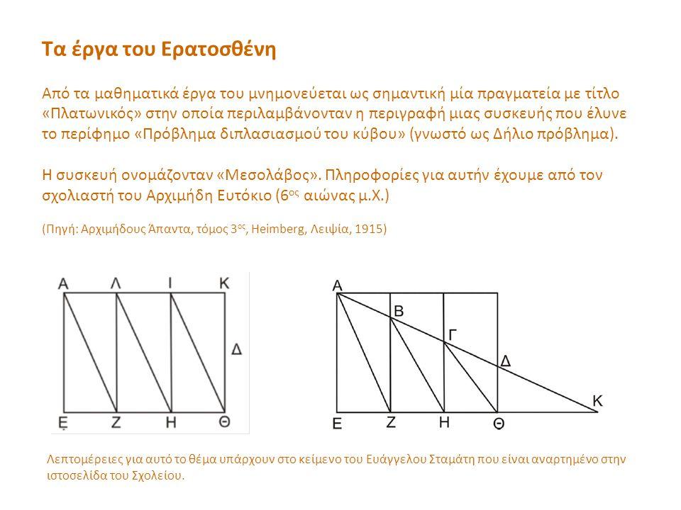 Τα έργα του Ερατοσθένη Από τα μαθηματικά έργα του μνημονεύεται ως σημαντική μία πραγματεία με τίτλο «Πλατωνικός» στην οποία περιλαμβάνονταν η περιγραφ