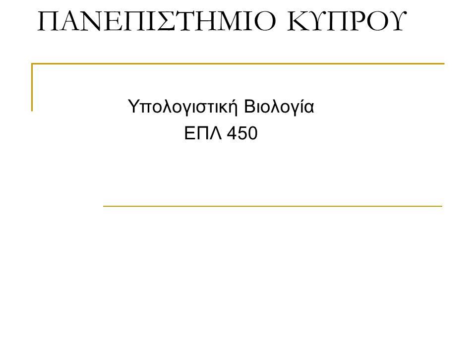Ομάδα μαθήματος Δημήτρης Βογιατζής, dimitrv@cs.ucy.ac.cydimitrv@cs.ucy.ac.cy  Διαλέξεις, εργαστήριο Άθως Αντωνιάδης, athos@athosonline.comathos@athosonline.com  Εργαστήριο Παύλος Αντωνίου, pavlosantoniou@cytanet.com.cypavlosantoniou@cytanet.com.cy  Σημειώσεις Δικτυακός τόπος μαθήματος  http://www.cs.ucy.ac.cy/courses/EPL450/