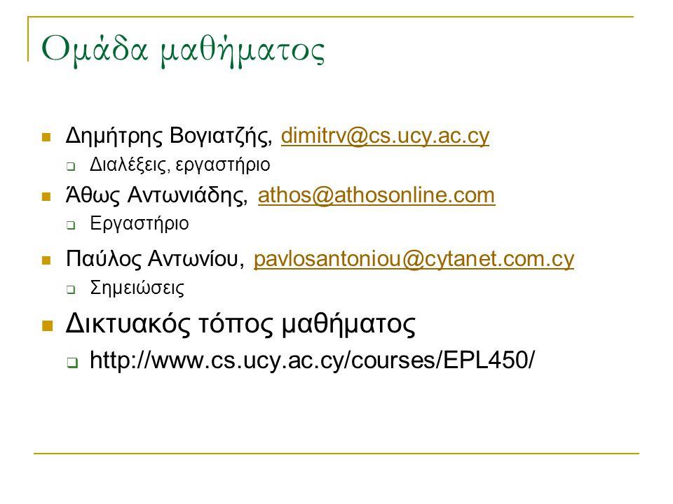 Ομάδα μαθήματος Δημήτρης Βογιατζής, dimitrv@cs.ucy.ac.cydimitrv@cs.ucy.ac.cy  Διαλέξεις, εργαστήριο Άθως Αντωνιάδης, athos@athosonline.comathos@athos