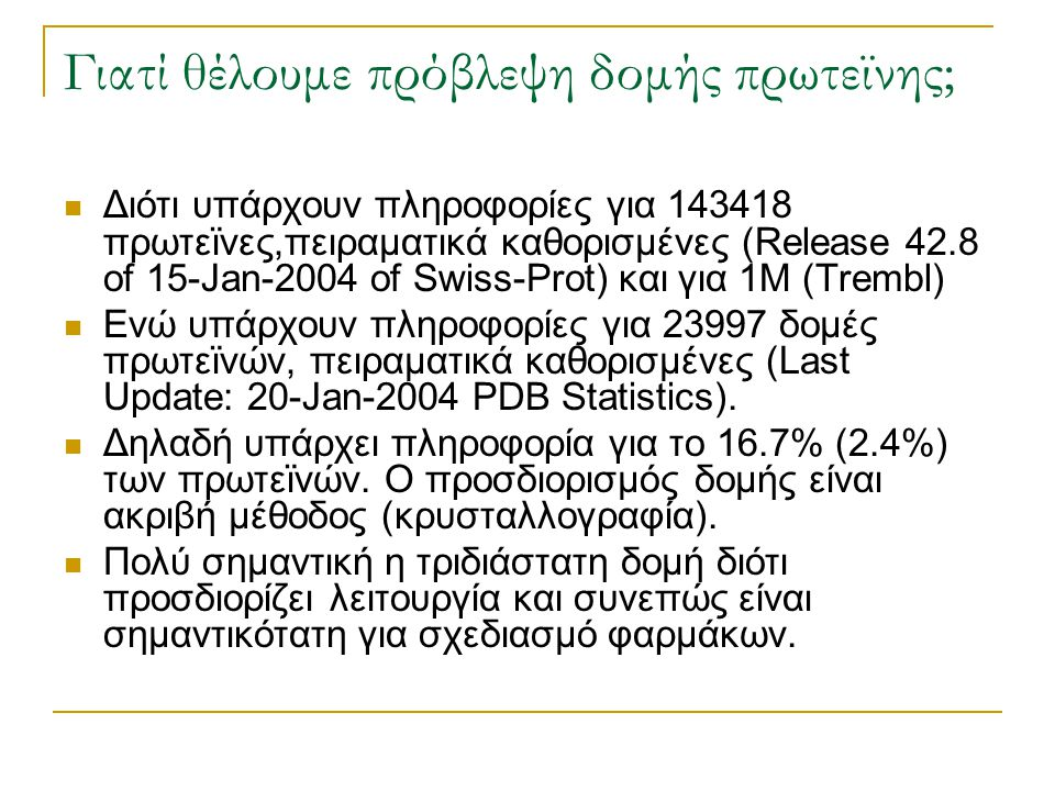 Γιατί θέλουμε πρόβλεψη δομής πρωτεϊνης; Διότι υπάρχουν πληροφορίες για 143418 πρωτεϊνες,πειραματικά καθορισμένες (Release 42.8 of 15-Jan-2004 of Swiss