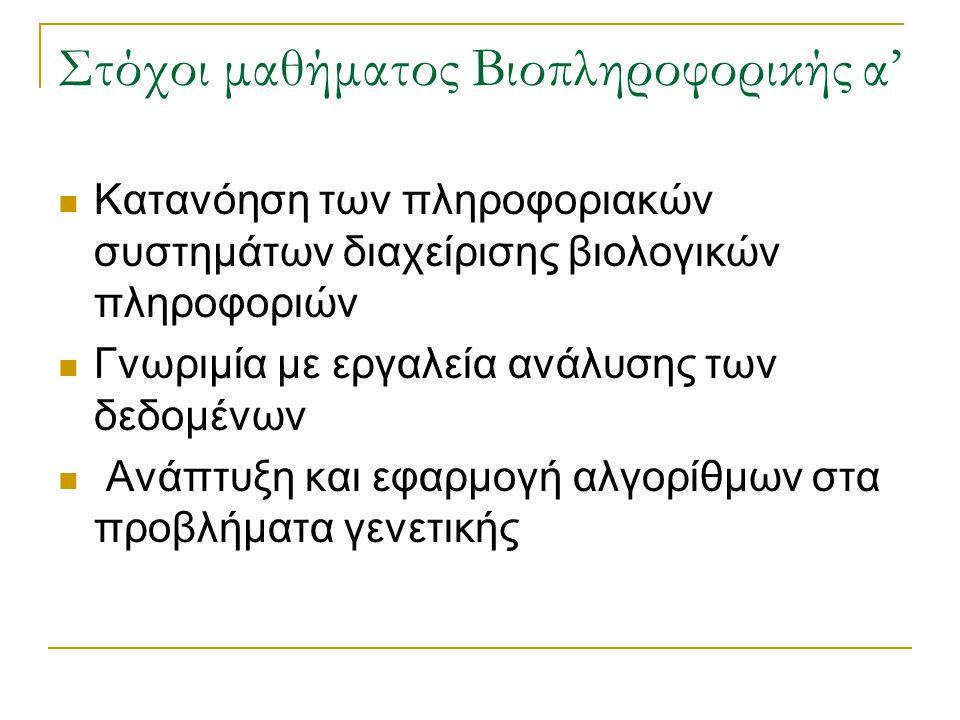 Στόχοι μαθήματος Βιοπληροφορικής β' Εφαρμοσμένη βιοπληροφορική  επαφή και γνωριμία με Εργαλεία και βάσεις.