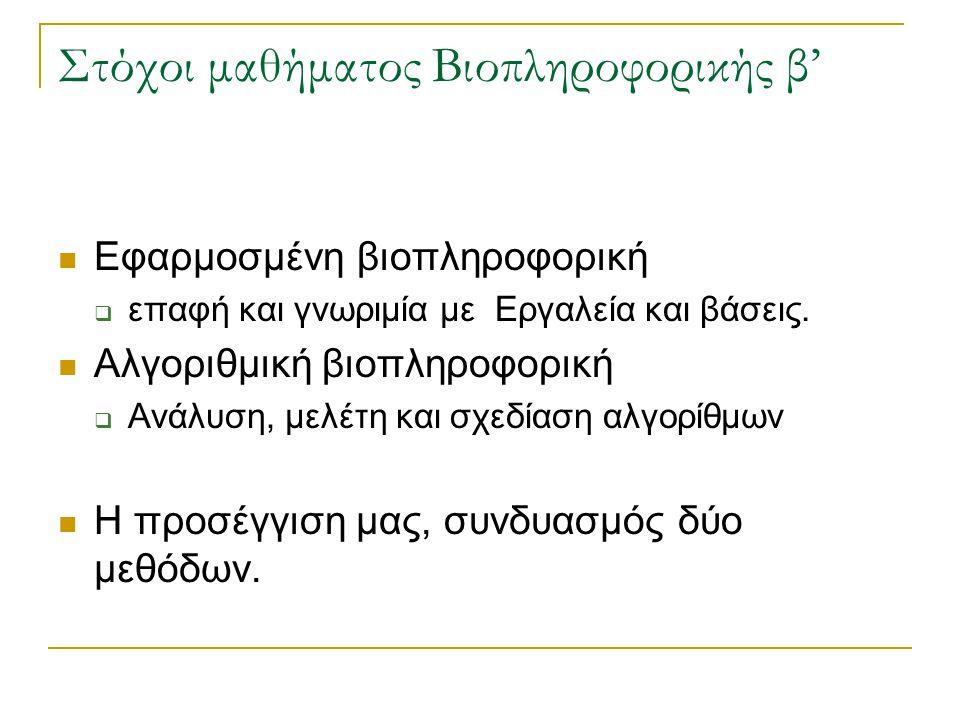 Στόχοι μαθήματος βιοπληροφορικής β