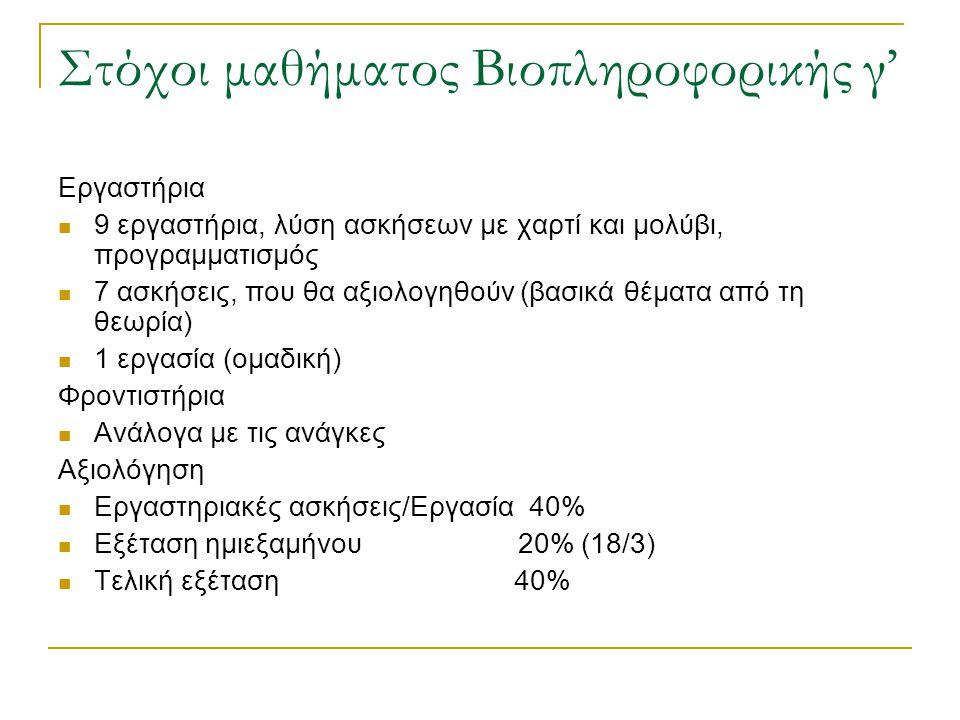 Θέματα 1.Εισαγωγή στη βιοπληροφορική 2. Συλλογή και αποθήκευση ακολουθιών 3.