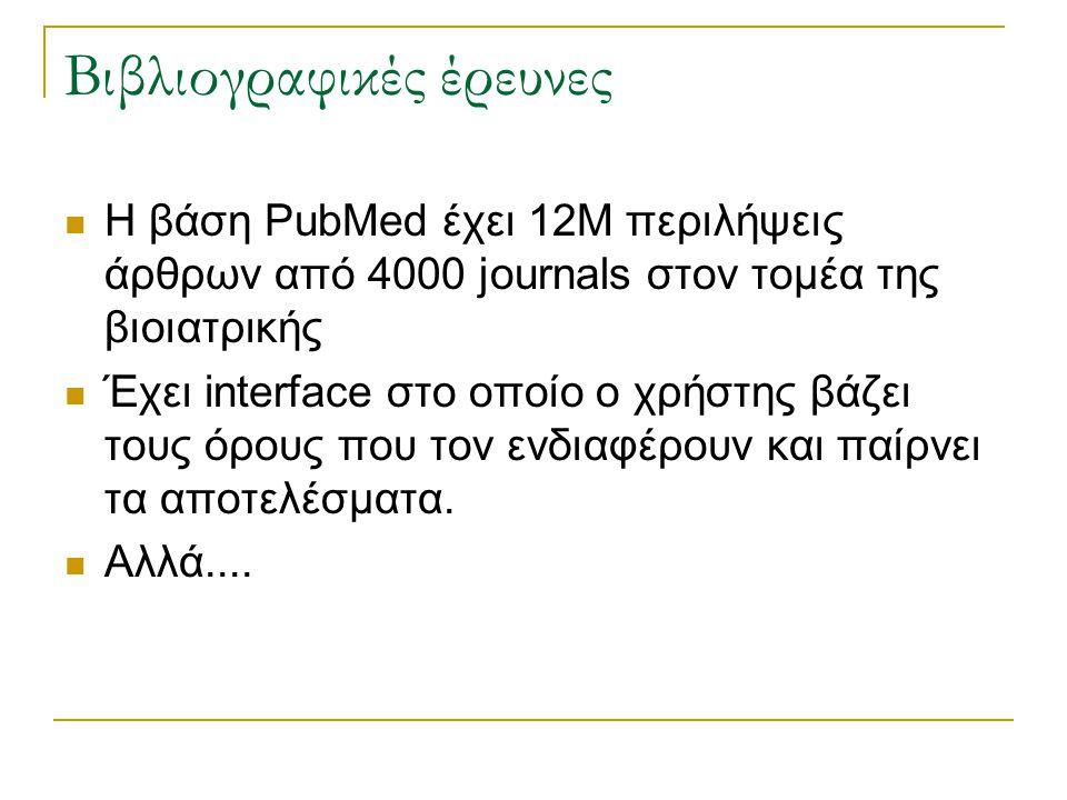 Βιβλιογραφικές έρευνες Η βάση PubMed έχει 12Μ περιλήψεις άρθρων από 4000 journals στον τομέα της βιοιατρικής Έχει interface στο οποίο ο χρήστης βάζει