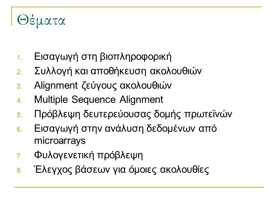 Θέματα 1. Εισαγωγή στη βιοπληροφορική 2. Συλλογή και αποθήκευση ακολουθιών 3. Alignment ζεύγους ακολουθιών 4. Multiple Sequence Alignment 5. Πρόβλεψη