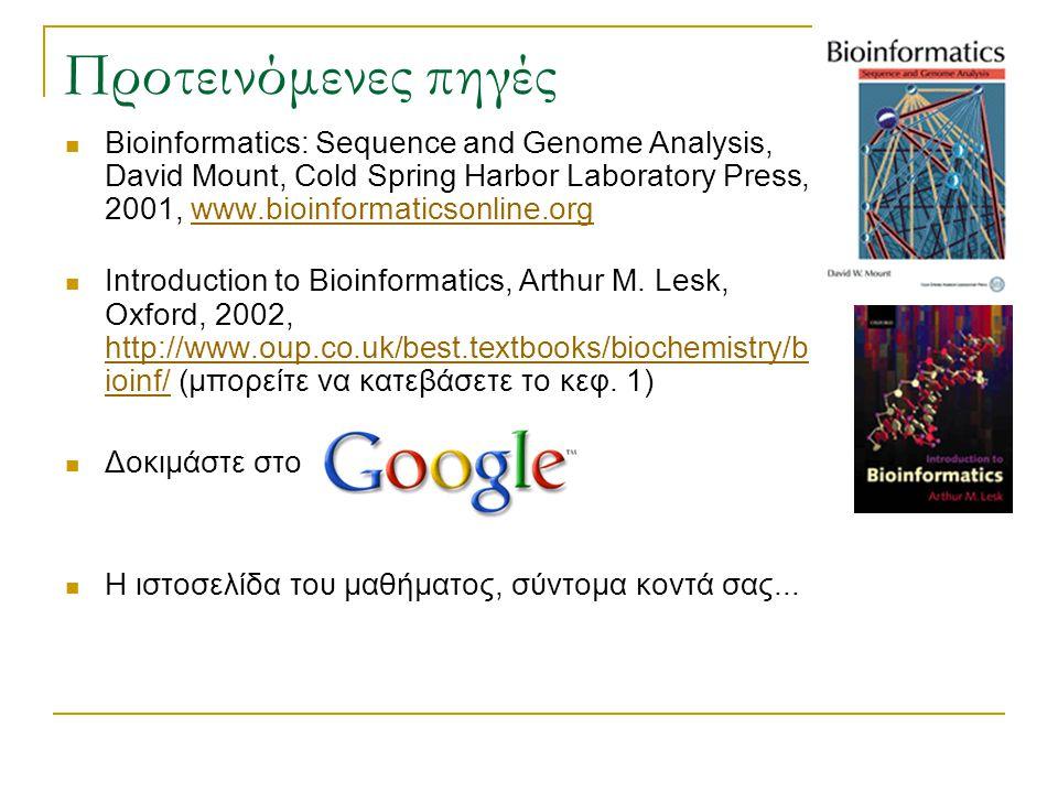 Προτεινόμενες πηγές Bioinformatics: Sequence and Genome Analysis, David Mount, Cold Spring Harbor Laboratory Press, 2001, www.bioinformaticsonline.org
