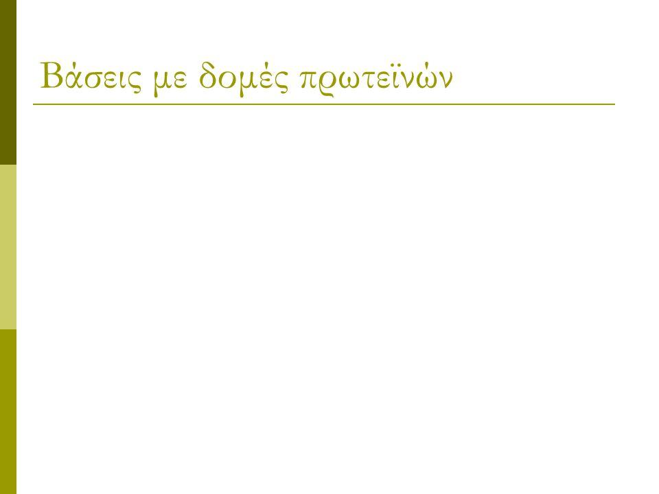 Βάσεις με δομές πρωτεϊνών