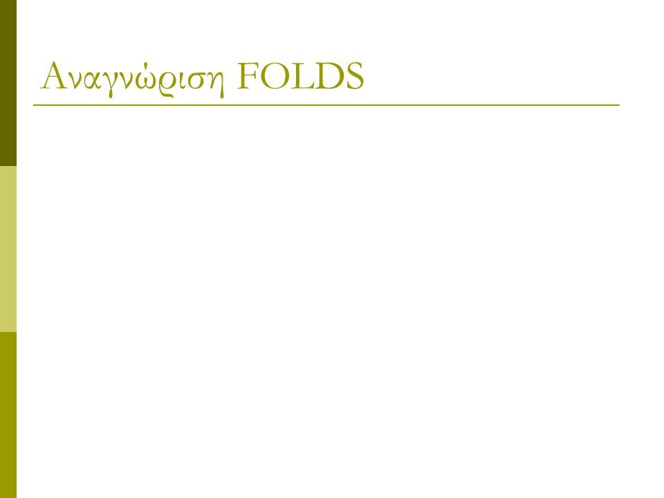 Αναγνώριση FOLDS