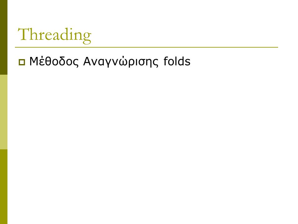 Threading  Mέθοδος Αναγνώρισης folds