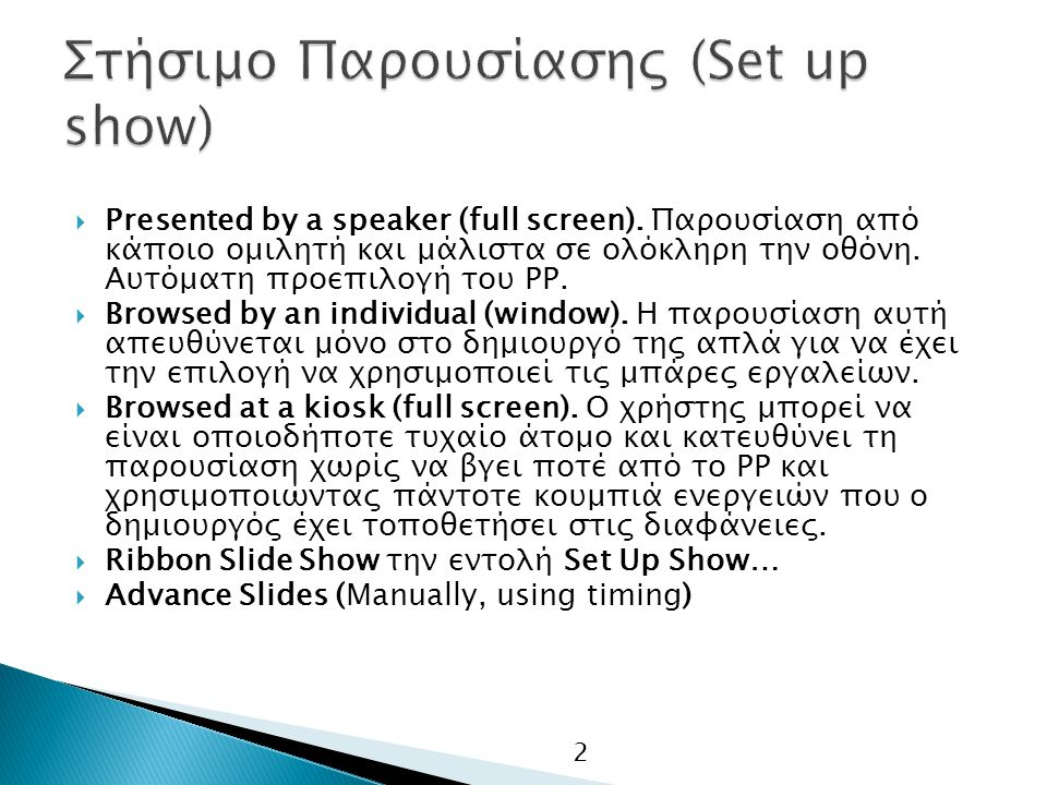 2  Presented by a speaker (full screen).