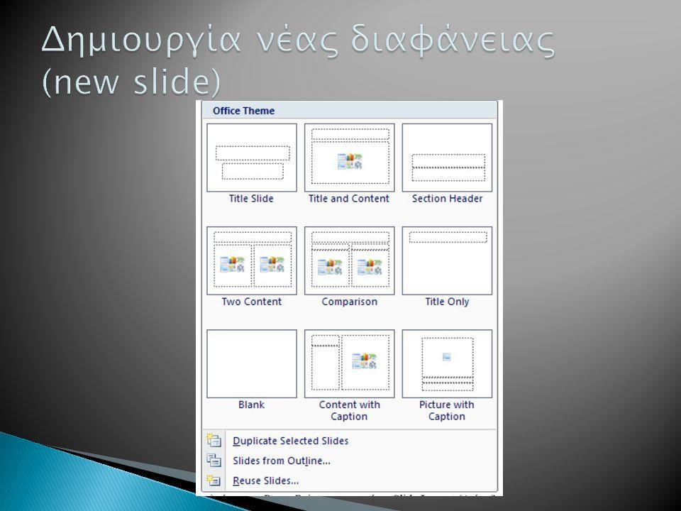 3  Το PowerPoint (PP) είναι ένα γραφικό πρόγραμμα για παρουσιάσεις.  Χαρακτηριστικά Παρουσιάσεων:  Επεξεργασία κειμένου.  Δημιουργία και επεξεργασ