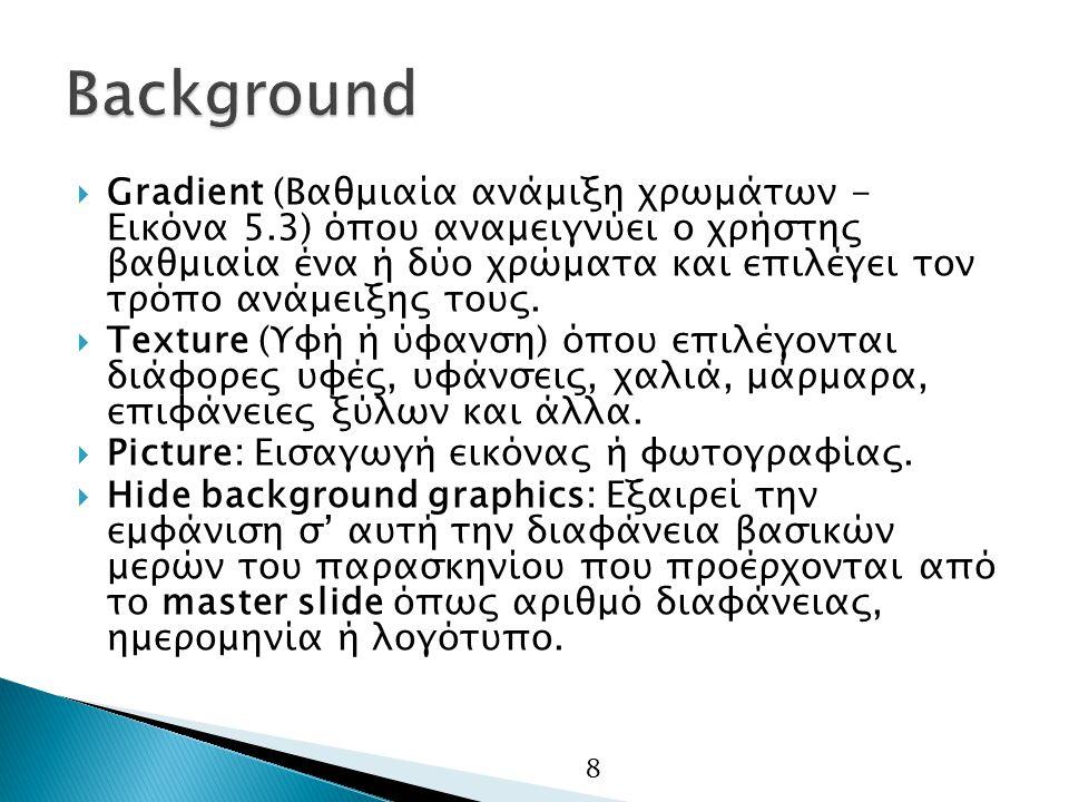 8  Gradient (Βαθμιαία ανάμιξη χρωμάτων - Εικόνα 5.3) όπου αναμειγνύει ο χρήστης βαθμιαία ένα ή δύο χρώματα και επιλέγει τον τρόπο ανάμειξης τους.
