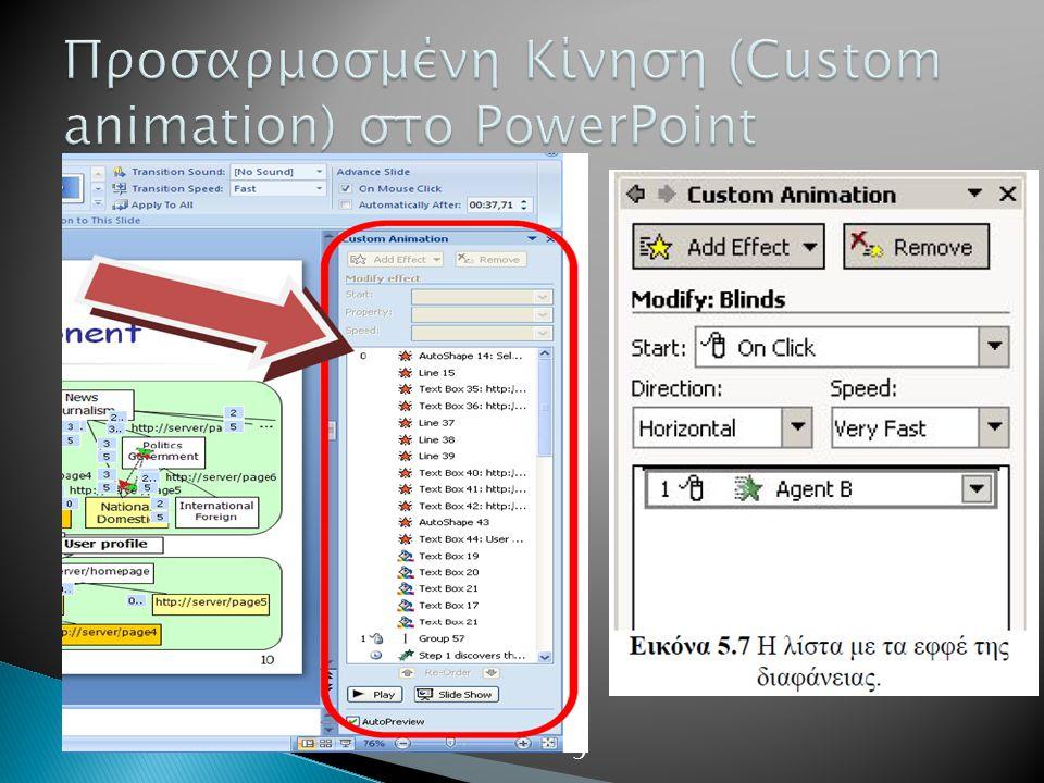 19  Power Point Options ◦ Επιλέγω Show Developer Tab in the Ribbon  Developer tab (Ribbon label) ◦ Επιλέξετε το εικονίδιο More Controls ◦ Επιλέξετε Shockwave Flash Object ◦ Σχεδιάστε ένα ορθογώνιο ◦ Δεξί κλικ πάνω στο ορθογώνιο (Properties) ◦ Movie -> Copy – paste το url του youtube video που θέλετε.