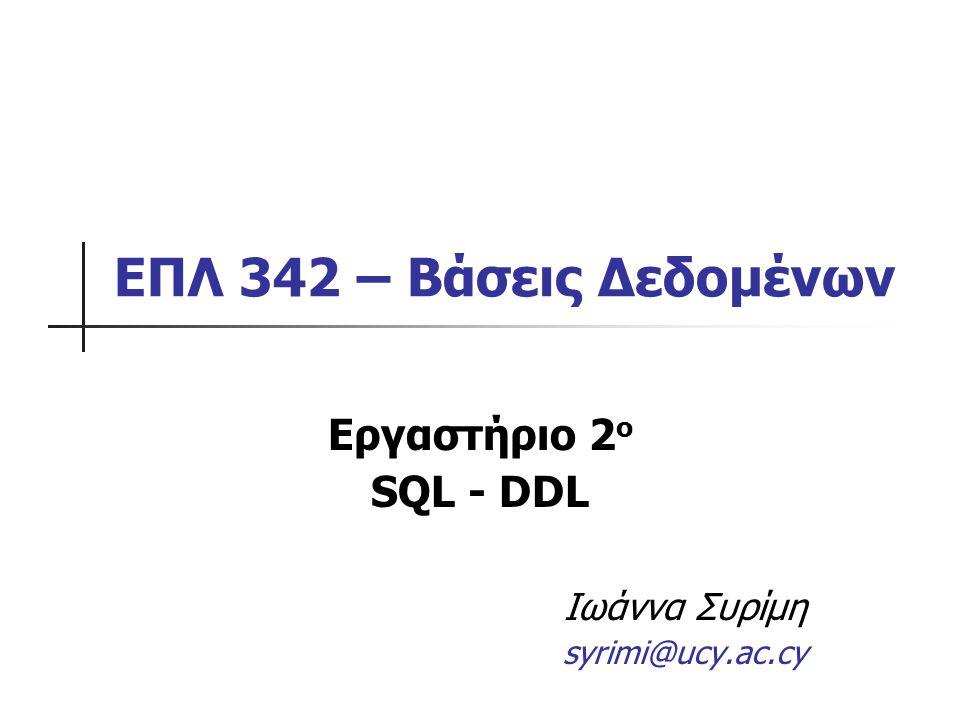 ΕΠΛ342-Βάσεις Δεδομένων 9/9/20142 Τύποι Δεδομένων στην Οracle Number (p, s) Id_No Number(10) Price Number(8,2) Varchar2 (size) Ename varchar2(100) Comments varchar2(500) Char (size) Gender char(1) Country_of_Birth char(3) Date Date_of_Birth Date Default format 'dd-mon-yyyy'-> 04-OCT-2003