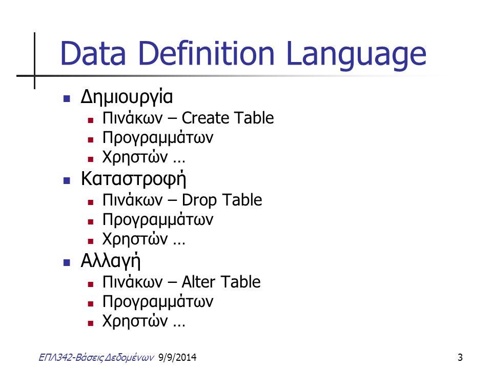 ΕΠΛ342-Βάσεις Δεδομένων 9/9/20143 Data Definition Language Δημιουργία Πινάκων – Create Table Προγραμμάτων Χρηστών … Καταστροφή Πινάκων – Drop Table Πρ