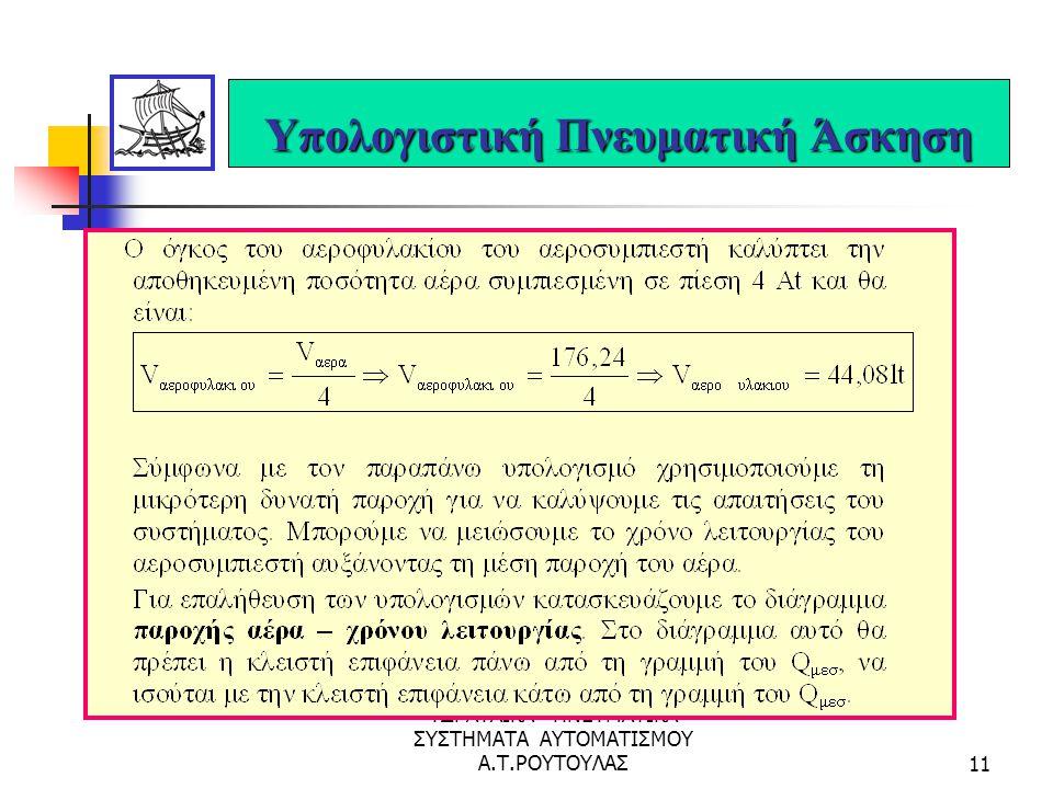ΥΔΡΑΥΛΙΚΑ - ΠΝΕΥΜΑΤΙΚΑ ΣΥΣΤΗΜΑΤΑ ΑΥΤΟΜΑΤΙΣΜΟΥ Α.Τ.ΡΟΥΤΟΥΛΑΣ10 Υπολογιστική Πνευματική Άσκηση