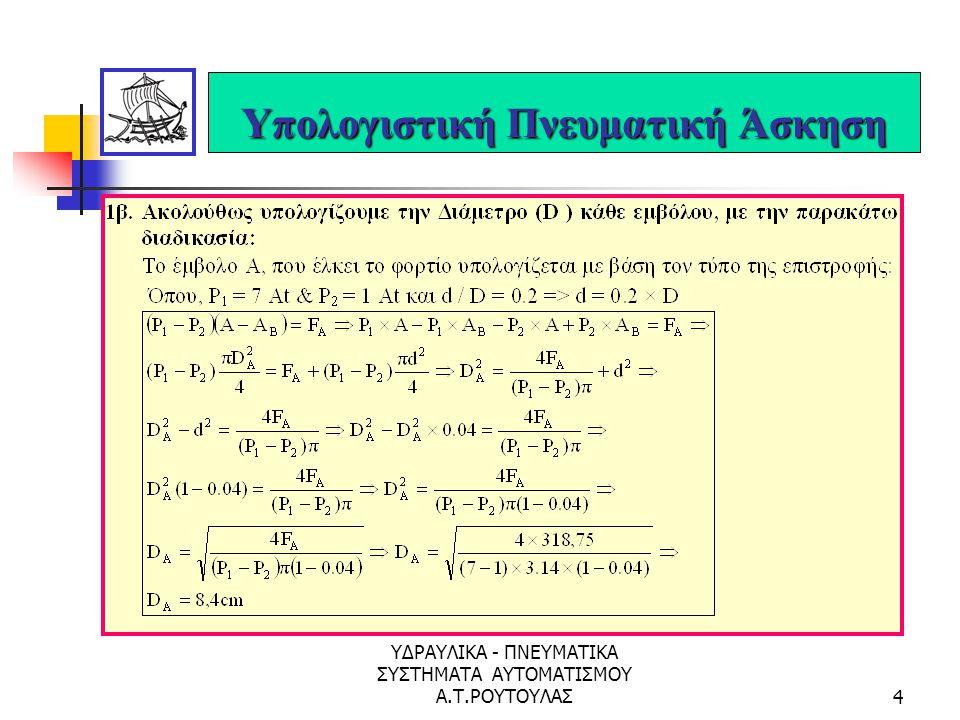 ΥΔΡΑΥΛΙΚΑ - ΠΝΕΥΜΑΤΙΚΑ ΣΥΣΤΗΜΑΤΑ ΑΥΤΟΜΑΤΙΣΜΟΥ Α.Τ.ΡΟΥΤΟΥΛΑΣ34 Πνευματικά Διαγράμματα Σύνθετα Συστήματα Πίνακας Θέσεων Εμβόλων.