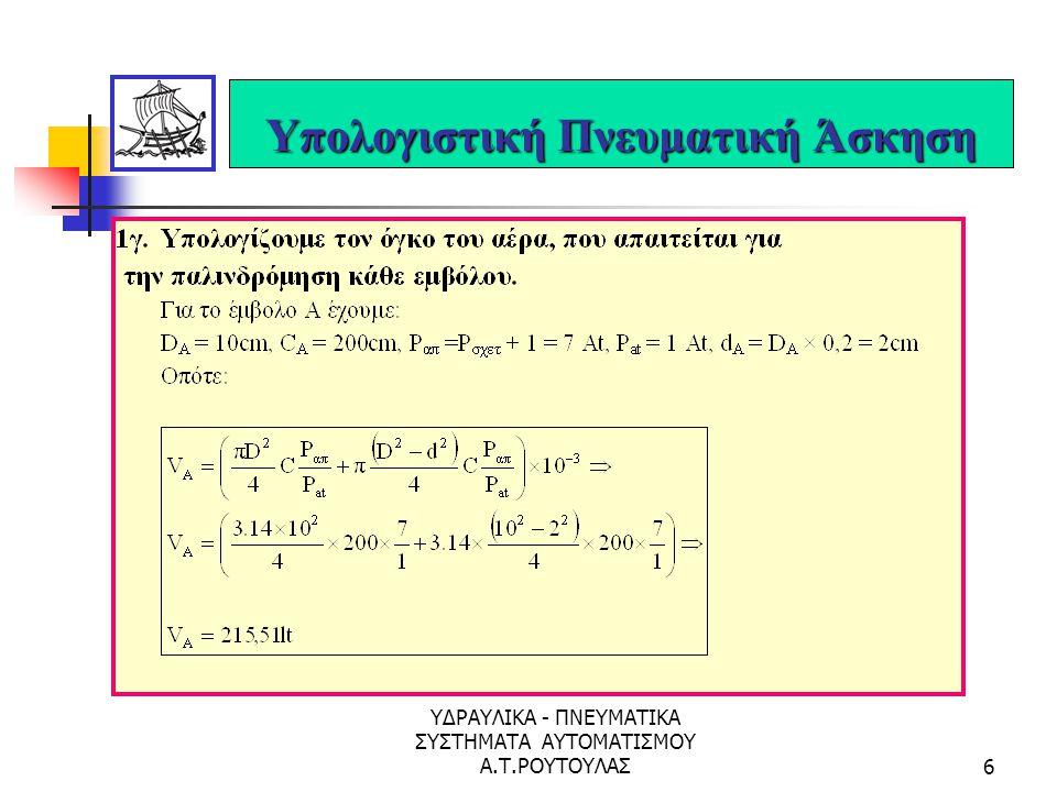ΥΔΡΑΥΛΙΚΑ - ΠΝΕΥΜΑΤΙΚΑ ΣΥΣΤΗΜΑΤΑ ΑΥΤΟΜΑΤΙΣΜΟΥ Α.Τ.ΡΟΥΤΟΥΛΑΣ26 Υπολογιστική Υδραυλική Άσκηση