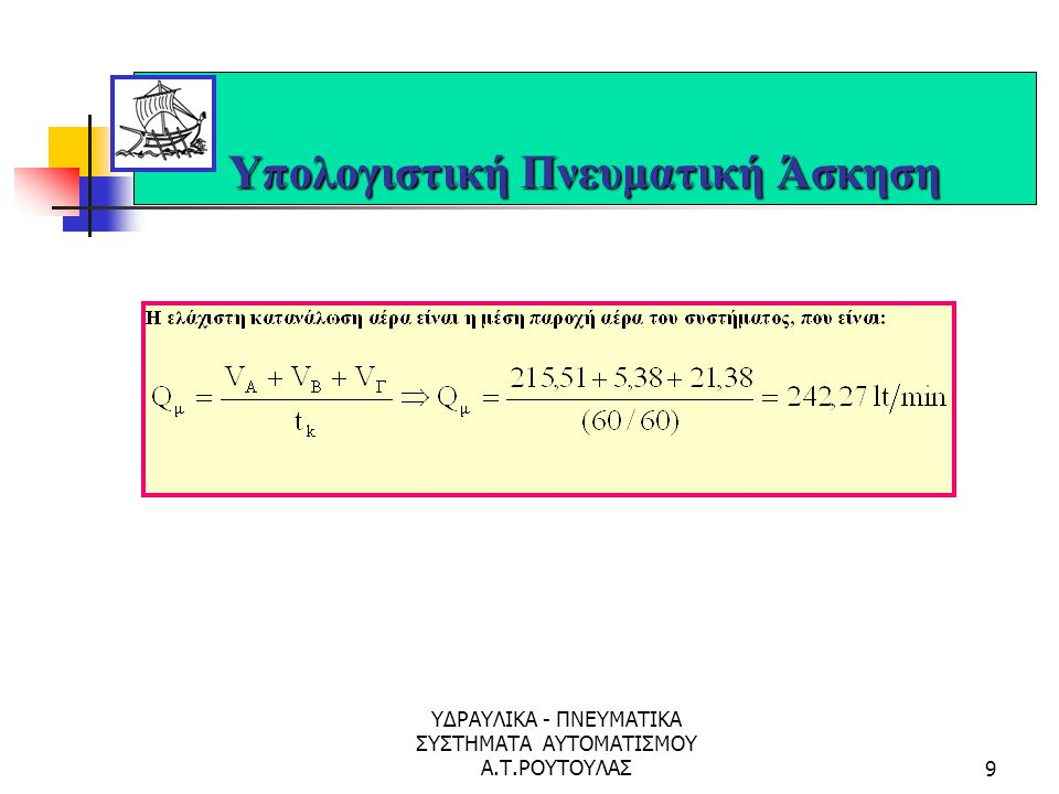 ΥΔΡΑΥΛΙΚΑ - ΠΝΕΥΜΑΤΙΚΑ ΣΥΣΤΗΜΑΤΑ ΑΥΤΟΜΑΤΙΣΜΟΥ Α.Τ.ΡΟΥΤΟΥΛΑΣ29 Υπολογιστική Υδραυλική Άσκηση