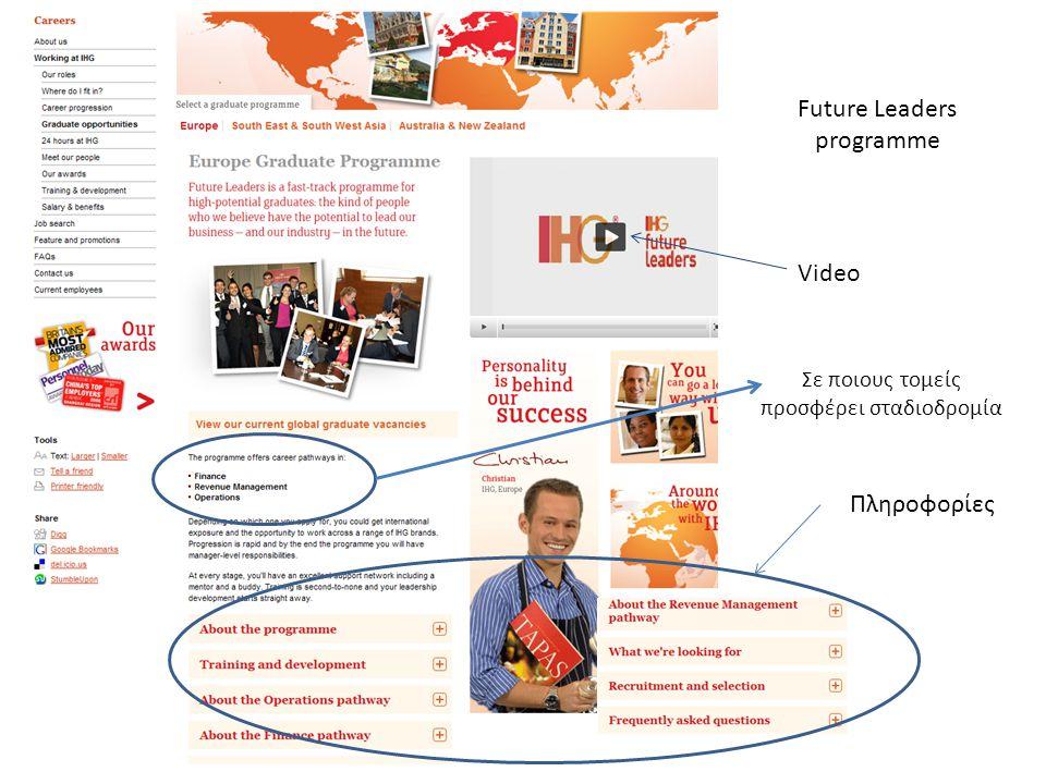 Future Leaders programme Video Σε ποιους τομείς προσφέρει σταδιοδρομία Πληροφορίες