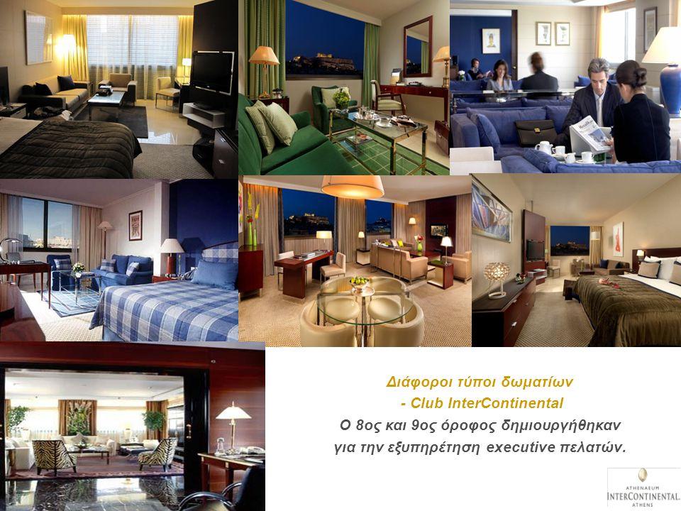 Διάφοροι τύποι δωματίων - Club InterContinental Ο 8ος και 9ος όροφος δημιουργήθηκαν για την εξυπηρέτηση executive πελατών.