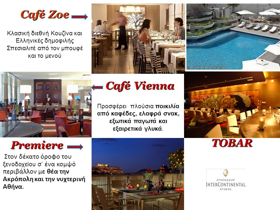 Café Zoe Κλασική διεθνή Κουζίνα και Ελληνικές δημοφιλής Σπεσιαλιτέ από τον μπουφέ και το μενού Café Vienna Προσφέρει πλούσια ποικιλία από καφέδες, ελα