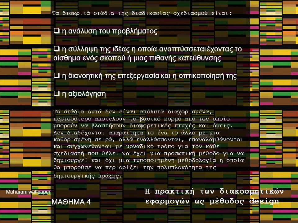 Maharam wallpaper Η πρακτική των διακοσμητικών εφαρμογών ως μέθοδος design ΜΑΘΗΜΑ 4  η η ανάλυση του προβλήματος  η η σύλληψη της ιδέας η οποία αν