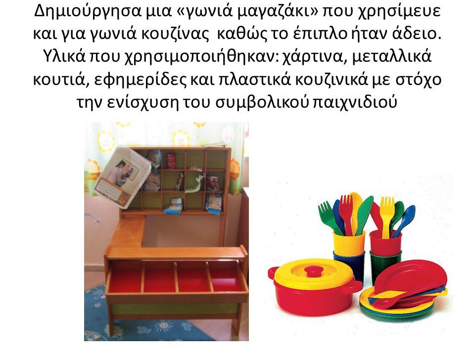 Δημιούργησα μια «γωνιά μαγαζάκι» που χρησίμευε και για γωνιά κουζίνας καθώς το έπιπλο ήταν άδειο.