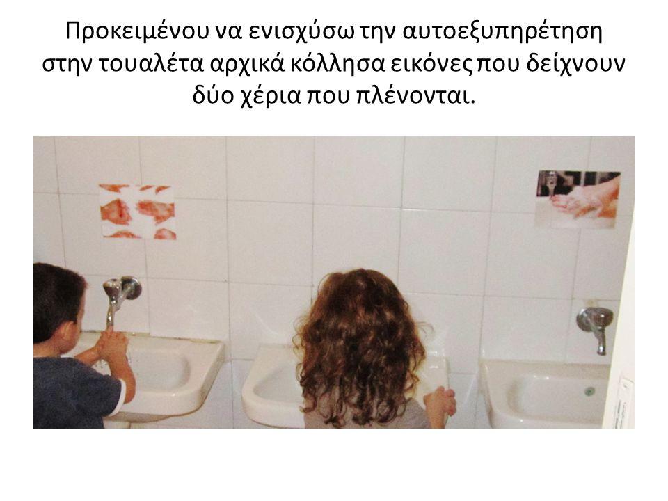 Προκειμένου να ενισχύσω την αυτοεξυπηρέτηση στην τουαλέτα αρχικά κόλλησα εικόνες που δείχνουν δύο χέρια που πλένονται.