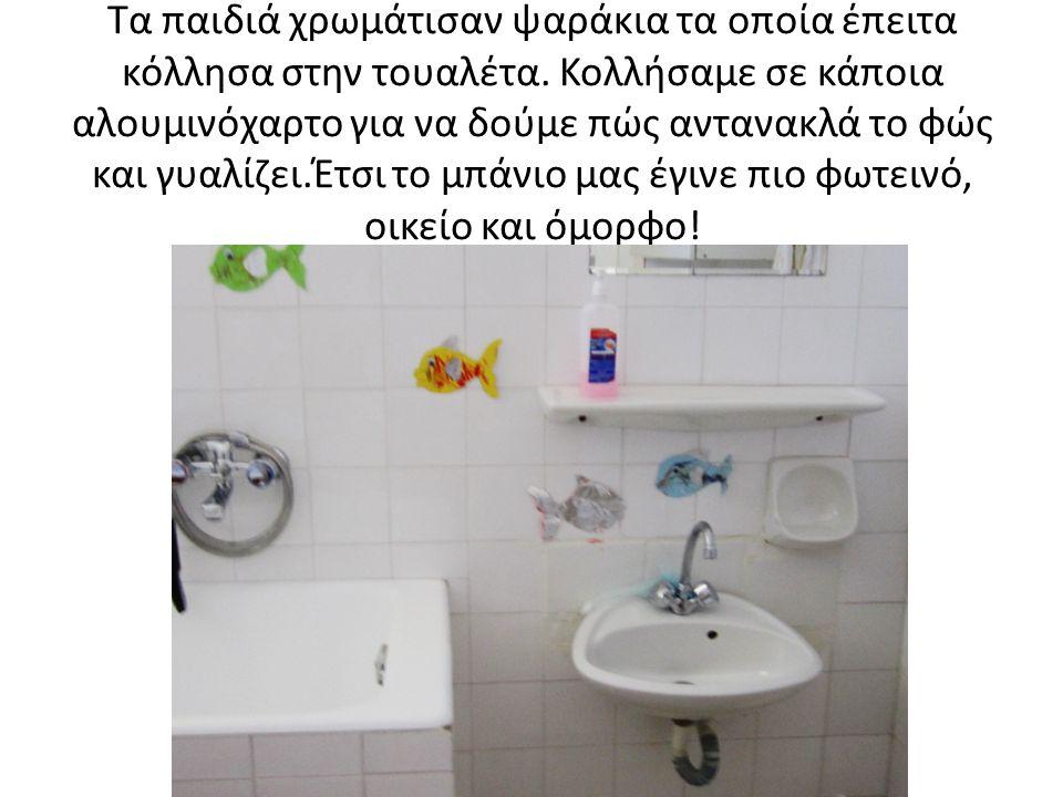 Το στερεό σαπούνι μπήκε σε δυχτάκι έτσι ώστε να διευκολύνει τα βρέφη να πλένονται μόνα τους με παιδαγωγικό στόχο την αυτοεξυπηρέτηση