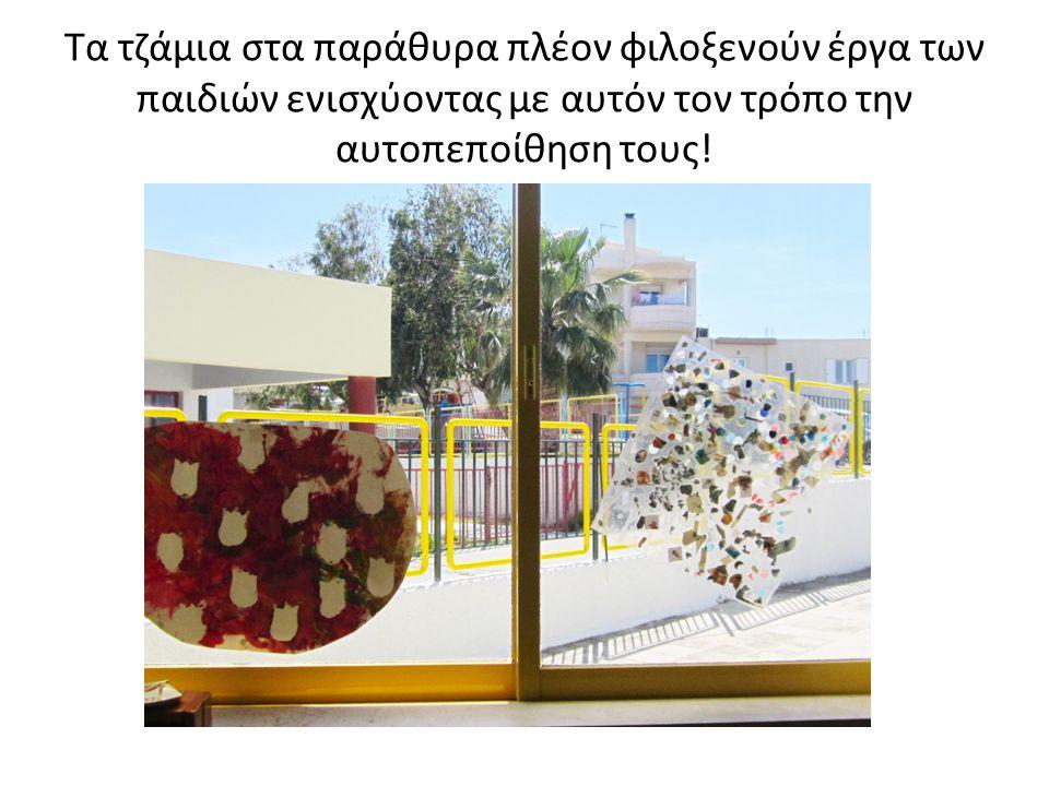 Τα τζάμια στα παράθυρα πλέον φιλοξενούν έργα των παιδιών ενισχύοντας με αυτόν τον τρόπο την αυτοπεποίθηση τους!
