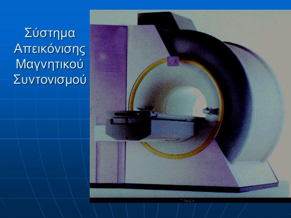 Σύστημα Απεικόνισης Μαγνητικού Συντονισμού