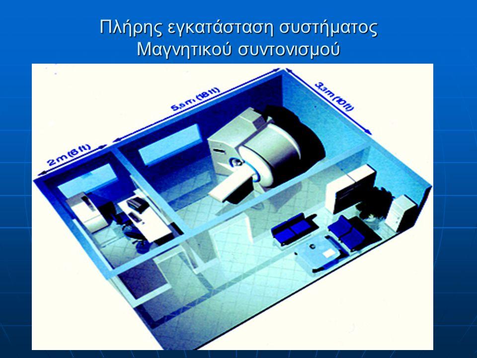 Πλήρης εγκατάσταση συστήματος Μαγνητικού συντονισμού