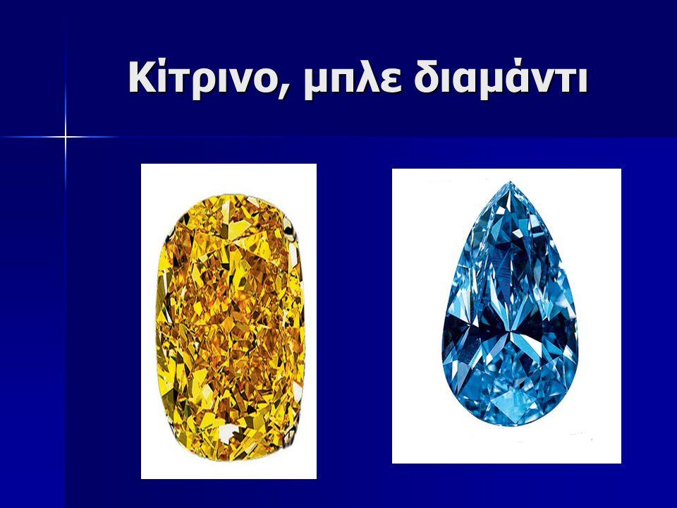 Κίτρινο, μπλε διαμάντι