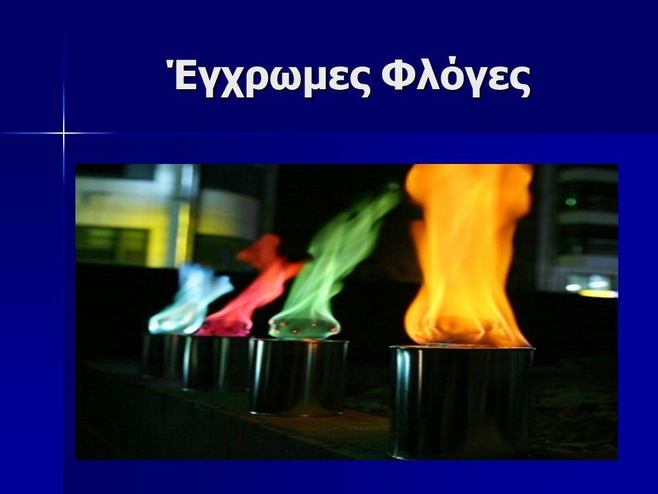 Έγχρωμες Φλόγες