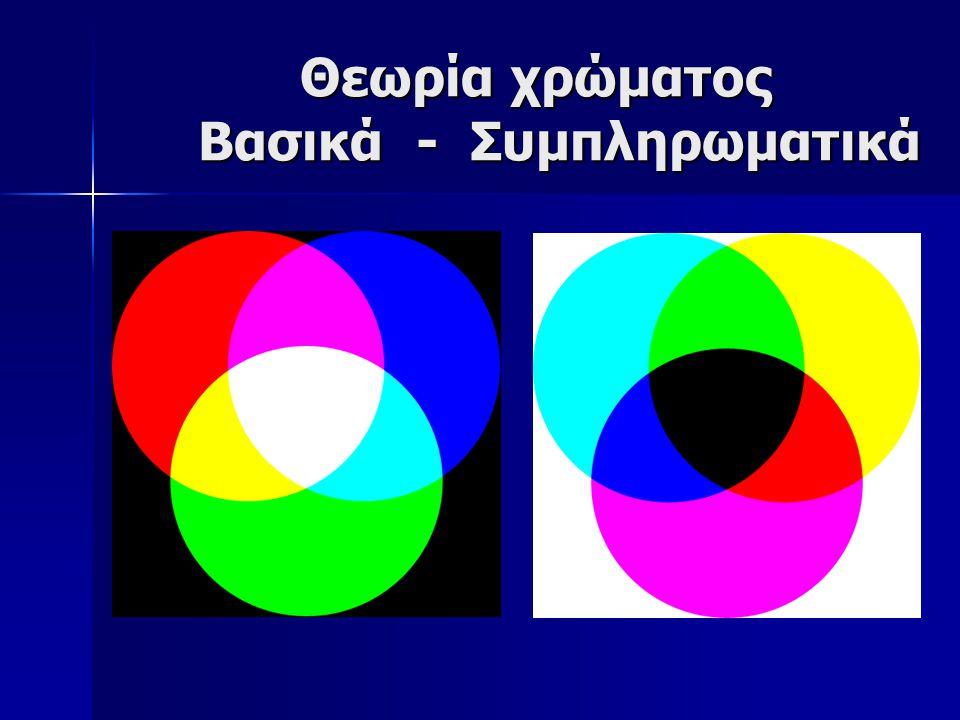 Θεωρία χρώματος Βασικά - Συμπληρωματικά