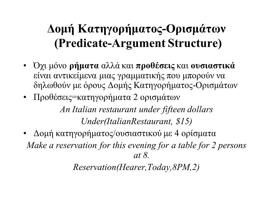 Δομή Κατηγορήματος-Ορισμάτων (Predicate-Αrgument Structure) Όχι μόνο ρήματα αλλά και προθέσεις και ουσιαστικά είναι αντικείμενα μιας γραμματικής που μ