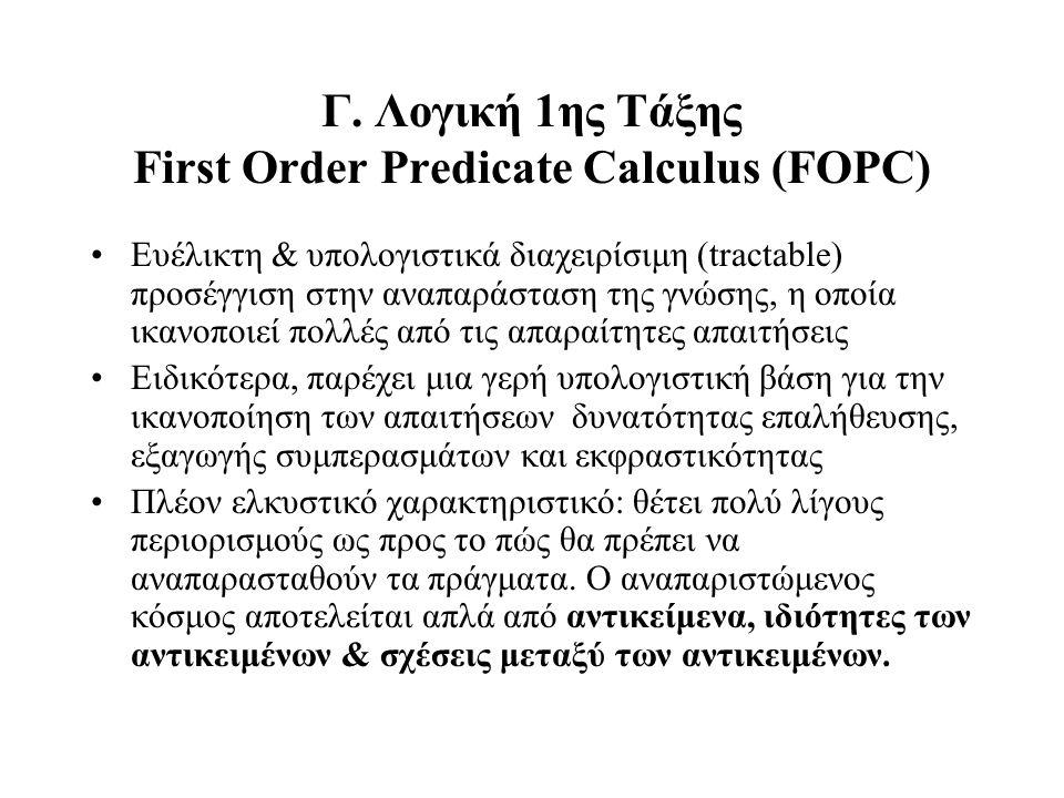 Γ. Λογική 1ης Τάξης First Order Predicate Calculus (FOPC) Ευέλικτη & υπολογιστικά διαχειρίσιμη (tractable) προσέγγιση στην αναπαράσταση της γνώσης, η