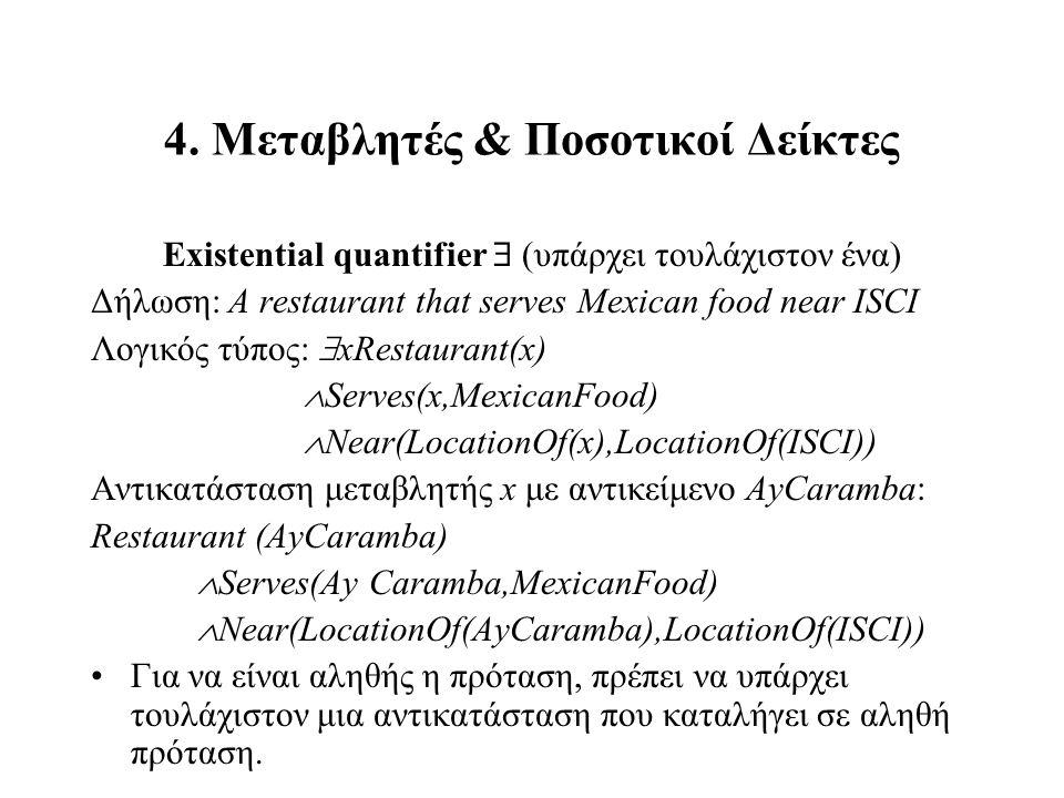 4. Μεταβλητές & Ποσοτικοί Δείκτες Existential quantifier  (υπάρχει τουλάχιστον ένα) Δήλωση: A restaurant that serves Mexican food near ISCI Λογικός τ