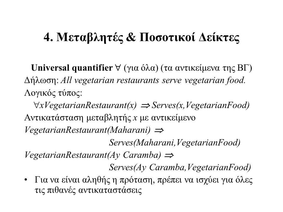 4. Μεταβλητές & Ποσοτικοί Δείκτες Universal quantifier  (για όλα) (τα αντικείμενα της ΒΓ) Δήλωση: All vegetarian restaurants serve vegetarian food. Λ