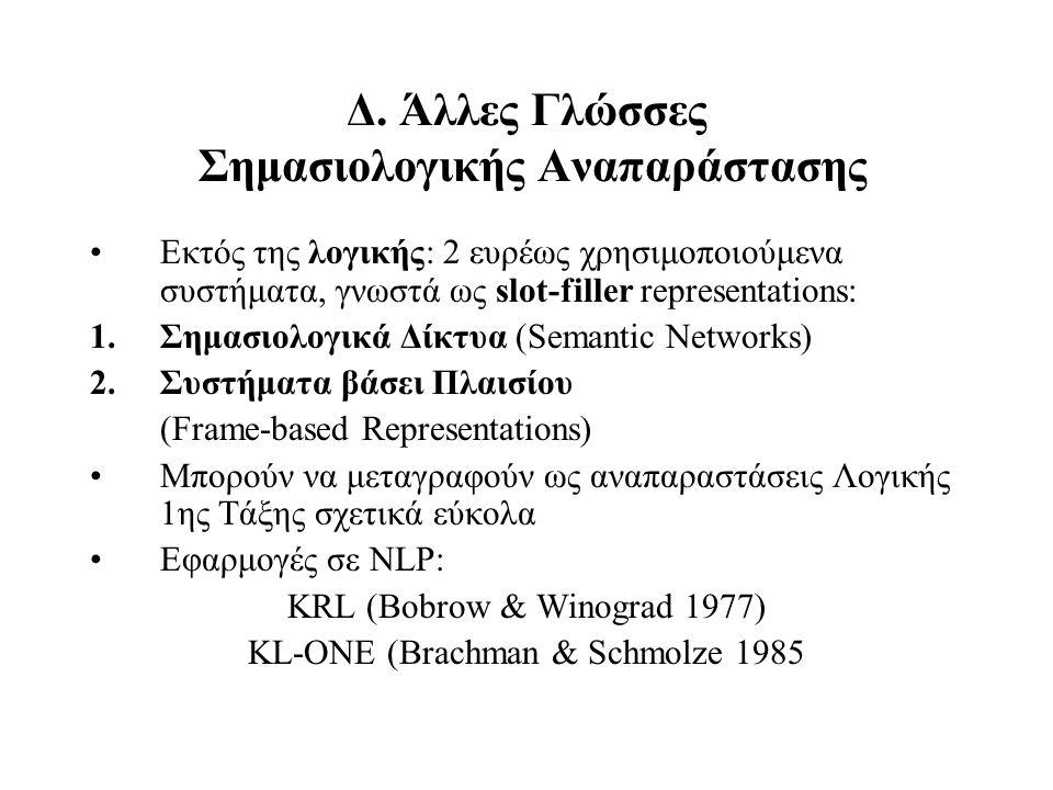 Δ. Άλλες Γλώσσες Σημασιολογικής Αναπαράστασης Εκτός της λογικής: 2 ευρέως χρησιμοποιούμενα συστήματα, γνωστά ως slot-filler representations: 1.Σημασιο