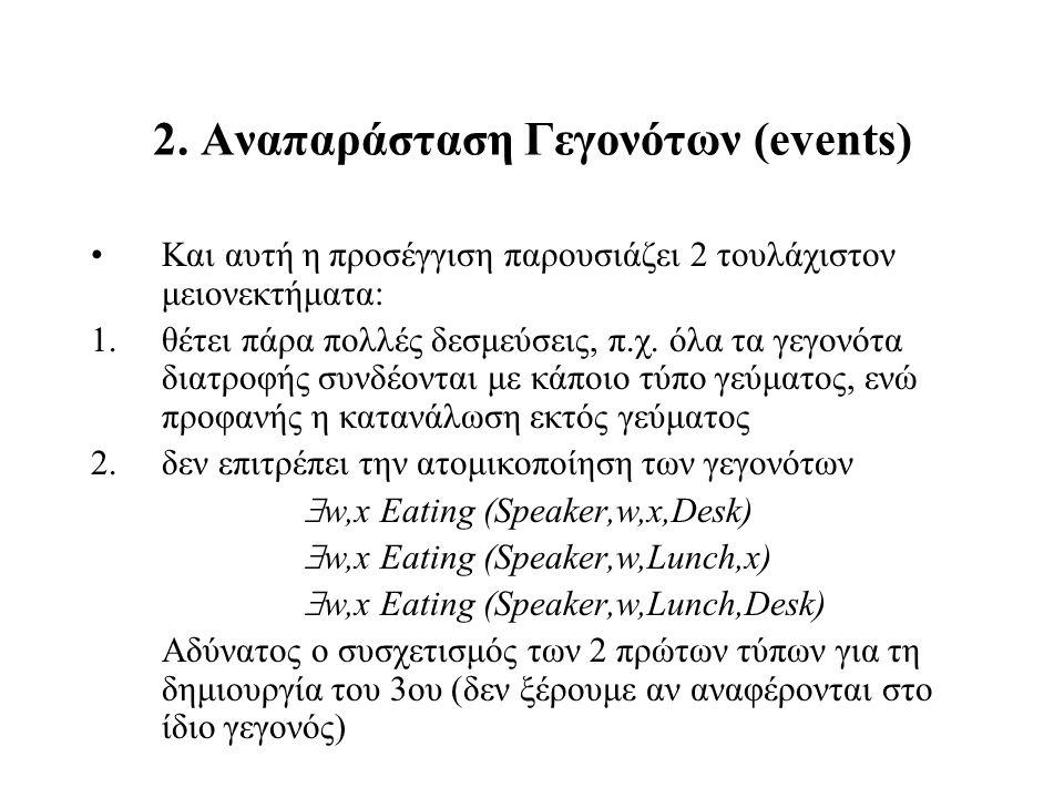 2. Αναπαράσταση Γεγονότων (events) Και αυτή η προσέγγιση παρουσιάζει 2 τουλάχιστον μειονεκτήματα: 1.θέτει πάρα πολλές δεσμεύσεις, π.χ. όλα τα γεγονότα